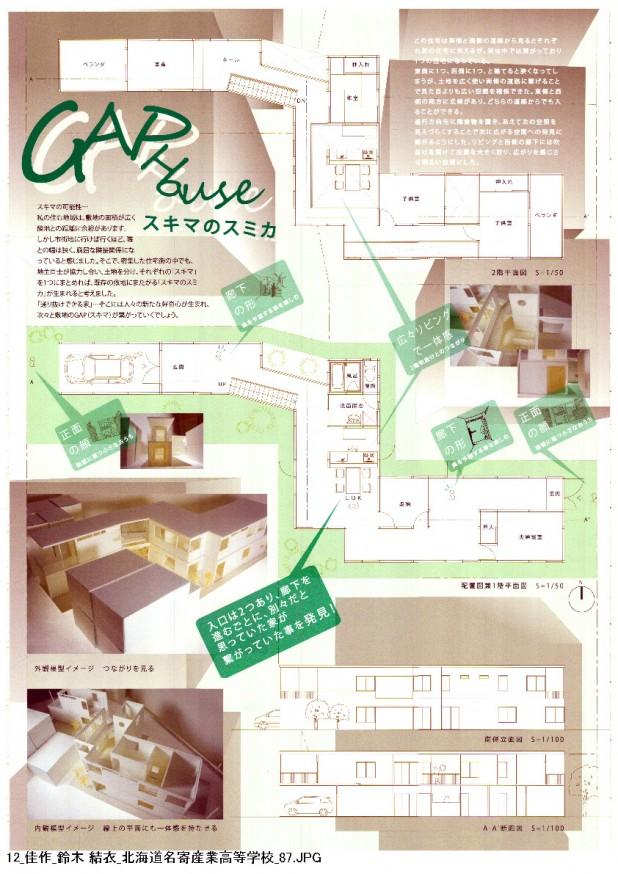 2013設計コンペ入賞作品_ページ_12