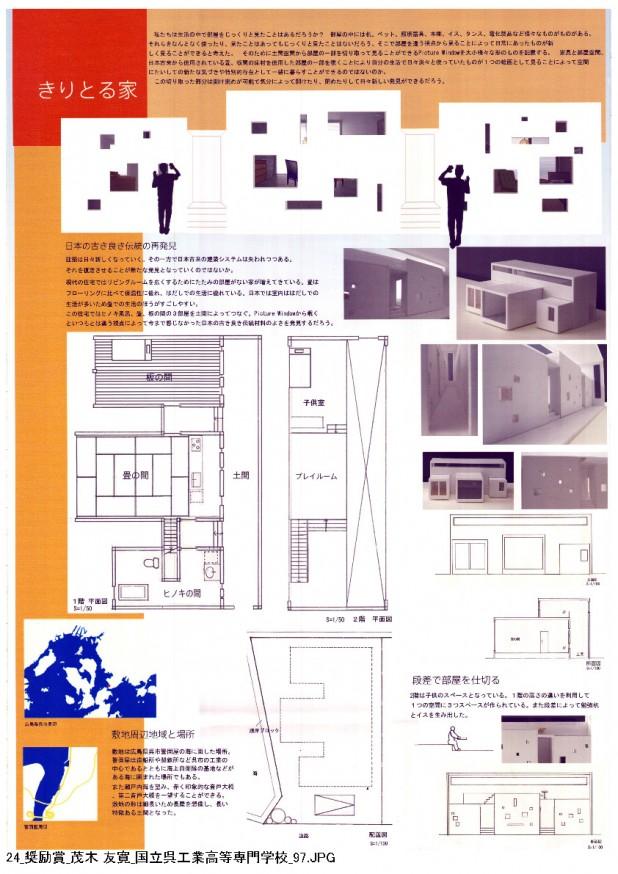 2013設計コンペ入賞作品_ページ_24