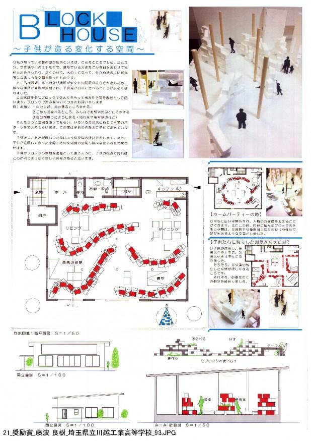 2013設計コンペ入賞作品_ページ_21