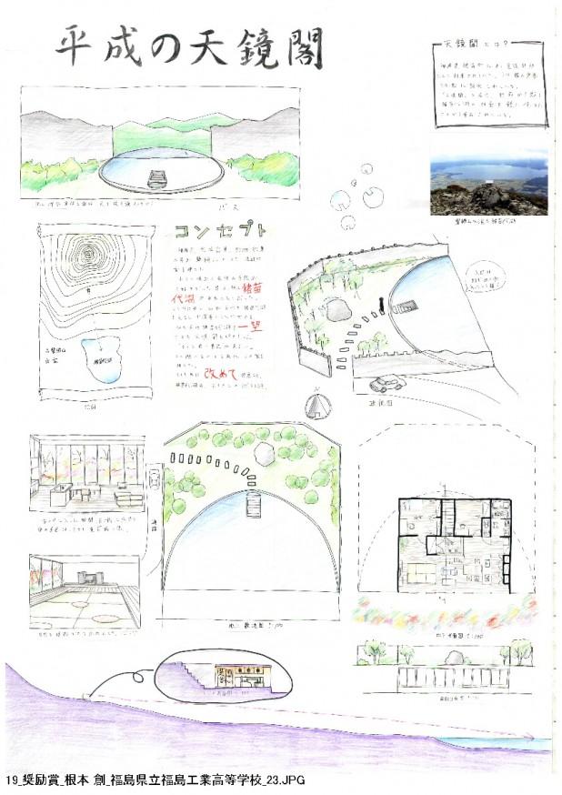2013設計コンペ入賞作品_ページ_19