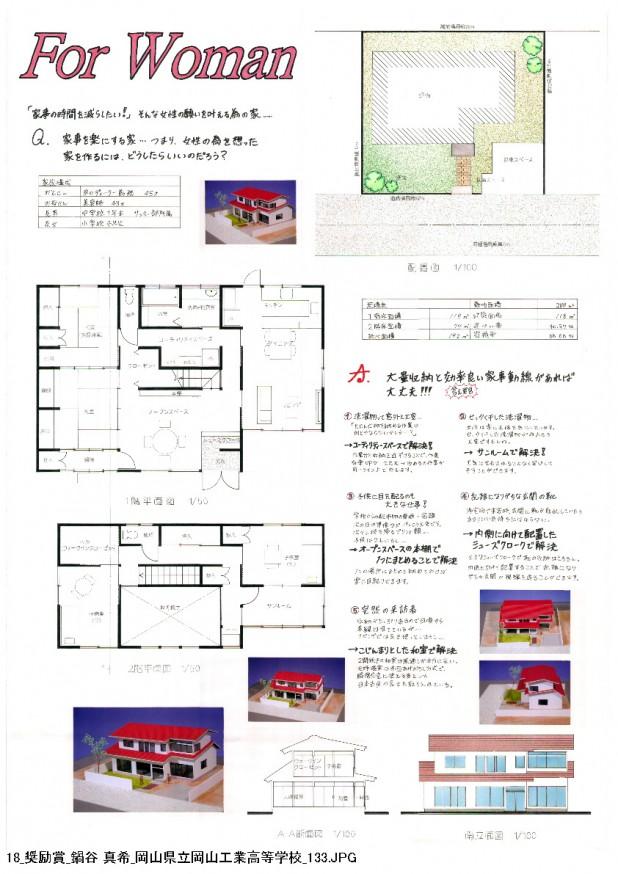 2013設計コンペ入賞作品_ページ_18