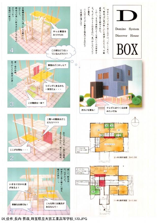 2013設計コンペ入賞作品_ページ_09