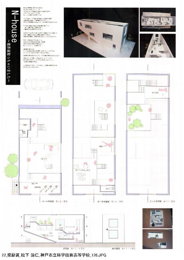 2013設計コンペ入賞作品_ページ_22