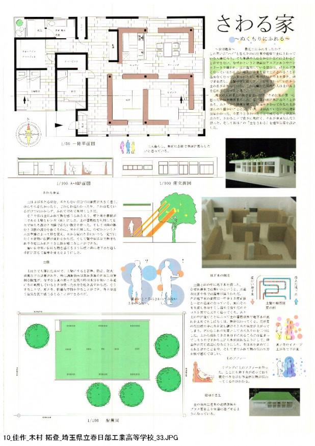 2013設計コンペ入賞作品_ページ_10