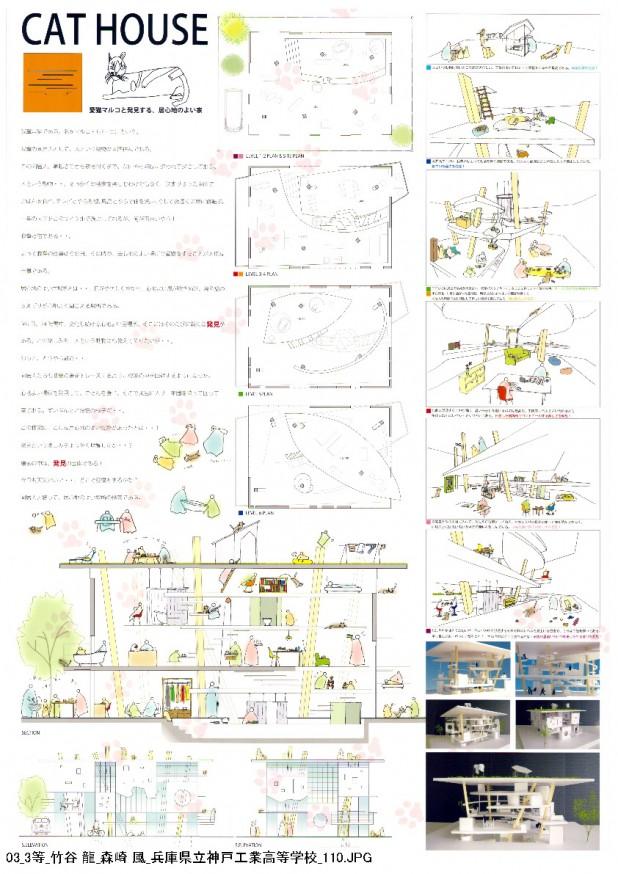 2013設計コンペ入賞作品_ページ_03