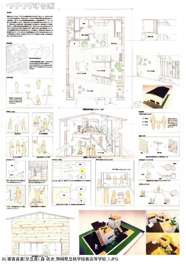 2013設計コンペ入賞作品_ページ_05