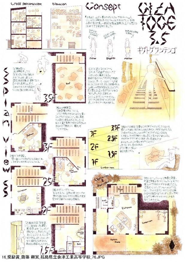 2013設計コンペ入賞作品_ページ_16