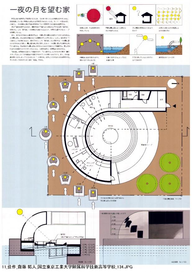 2013設計コンペ入賞作品_ページ_11