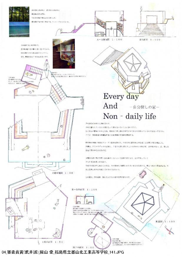 2013設計コンペ入賞作品_ページ_04