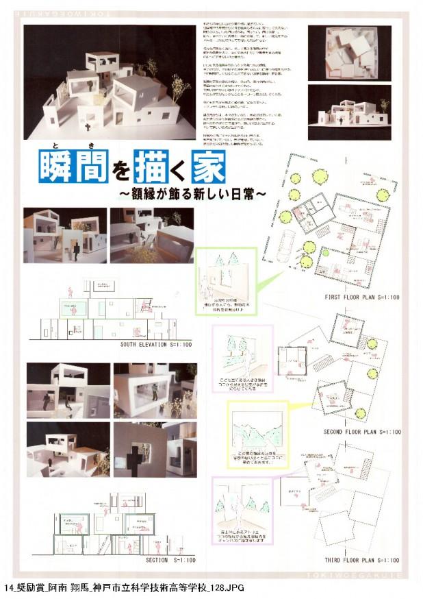 2013設計コンペ入賞作品_ページ_14