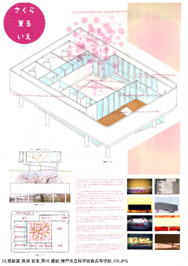2013設計コンペ入賞作品_ページ_23