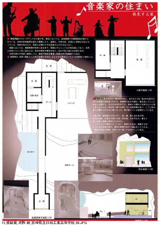 2013設計コンペ入賞作品_ページ_15