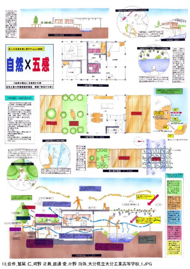 2013設計コンペ入賞作品_ページ_13