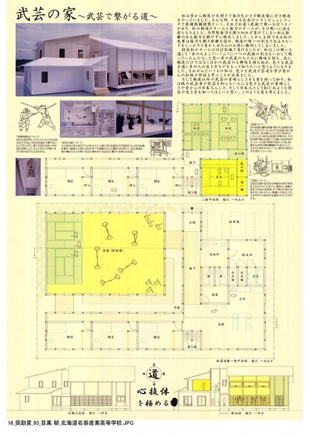 2015設計コンペ_入賞作品_ページ_16