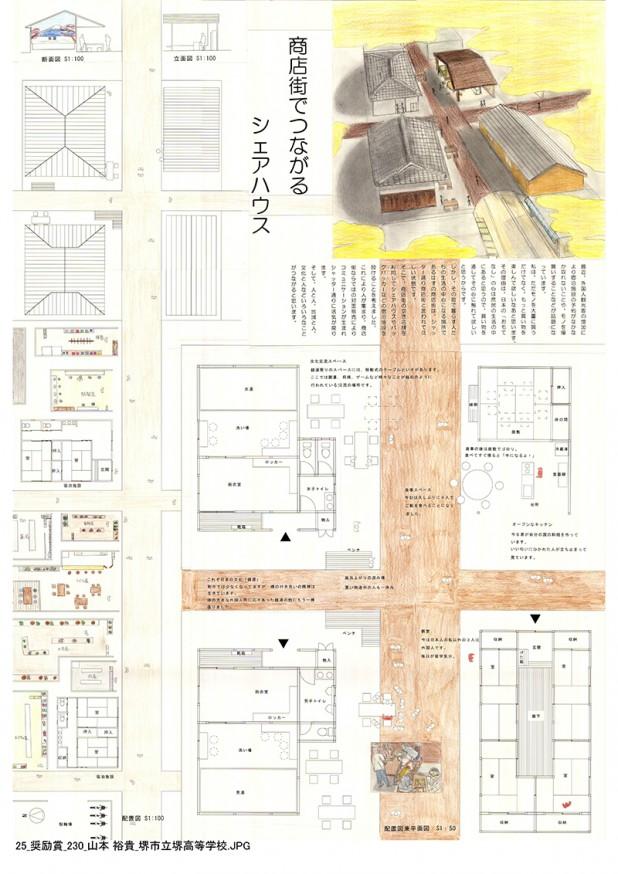 2015設計コンペ_入賞作品_ページ_25