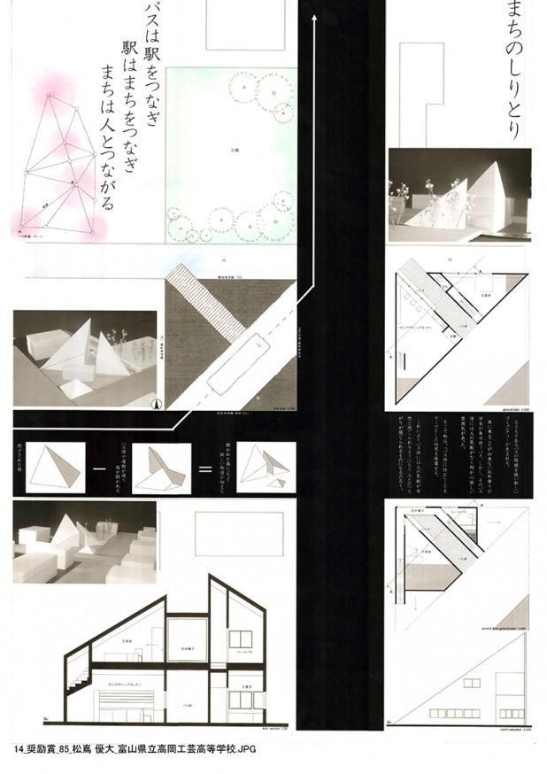 2015設計コンペ_入賞作品_ページ_14