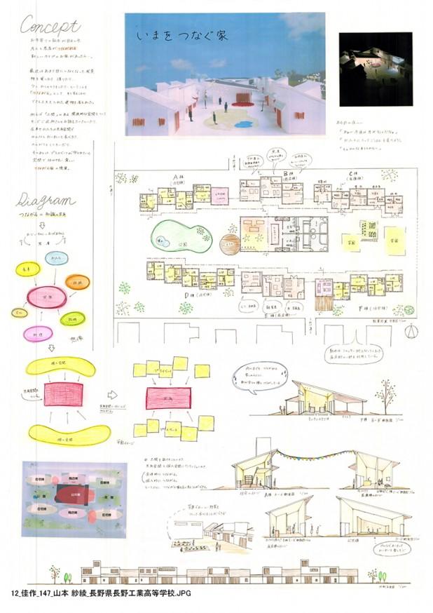 2015設計コンペ_入賞作品_ページ_12